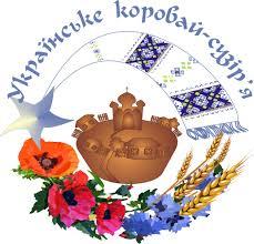 Уже вдесяте яскраво нам засвітить «Українське коровай-сузір я ... 57fabd8339594